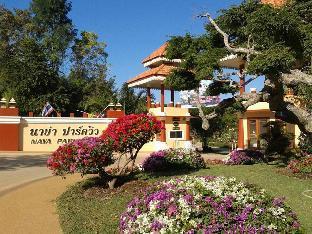 ナヤ パーク ビュー ホテル Naya Park View Hotel