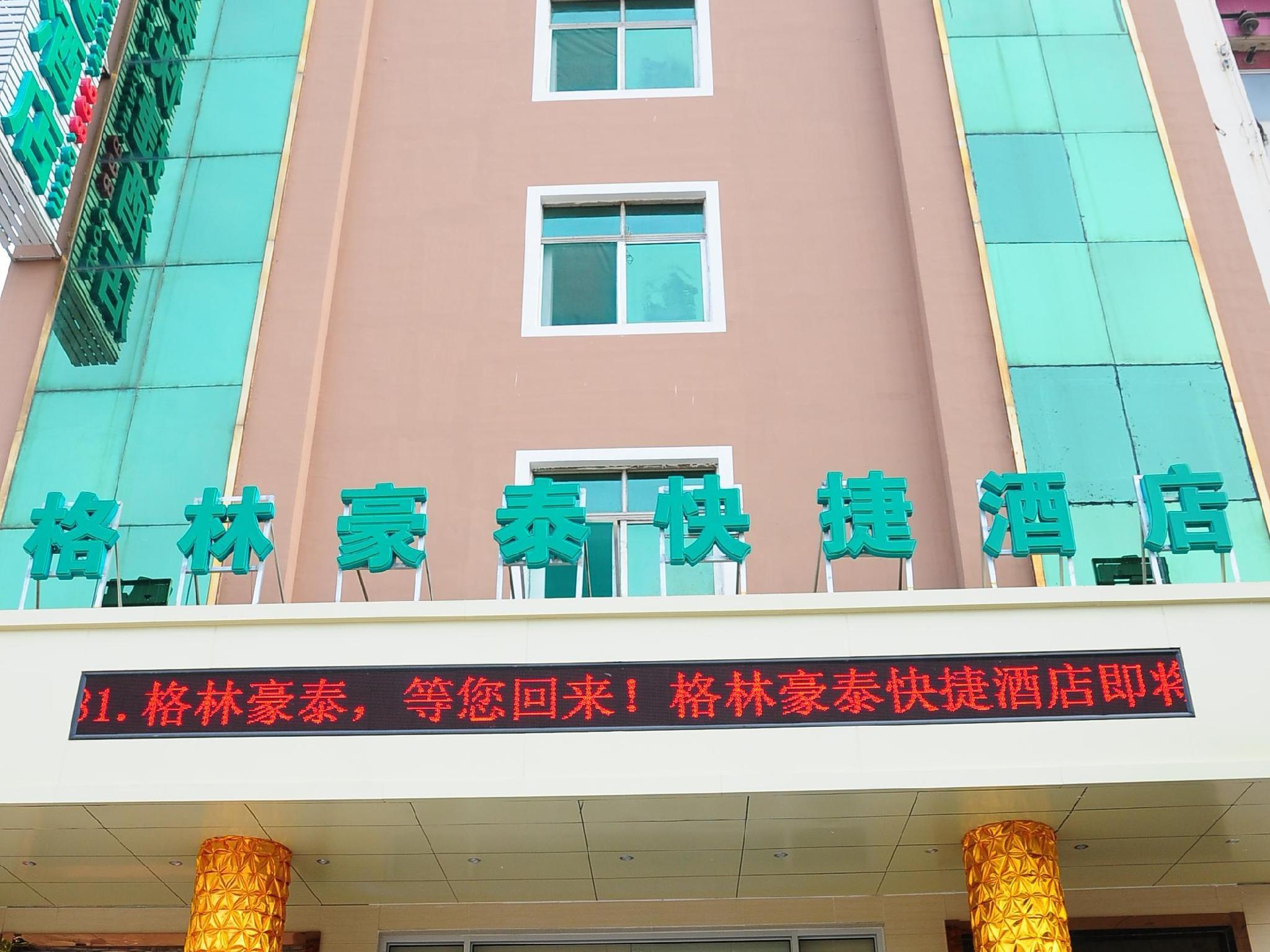 GreenTree Inn Shandong Dezhou Qihe County Party Committee Qilu Street Express Hotel