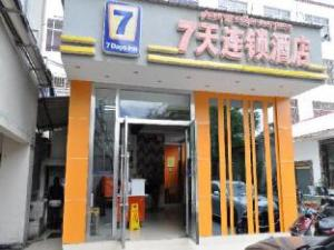 7天连锁酒店拉萨大昭寺店 (7 Days Inn Lhasa Jokhang Temple Branch)