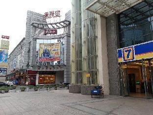 7 Days Inn Dongguan Hong Kong Street Bada Road Branch 3