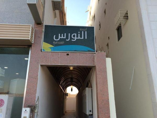 Al Nawras Furnished Apartments Tabuk