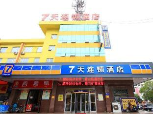 Фото отеля 7 Days Inn Rizhao Huanghai First Road Branch