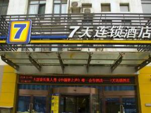 7 Days Inn Weifang Railway Station Branch