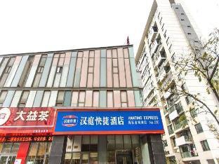 Hanting Hotel Suzhou Industrial Park Jinji Lake Branch