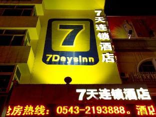 Фото отеля 7 Days Inn Binzhou Bohai Qi Road Darunfa Branch