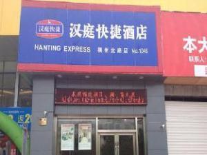 Hanting Hotel Yiwu Chouzhou North Road Branch