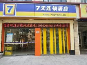 7 Days Inn Shanghai Wujiaochang Fudan and Tongji University Branch
