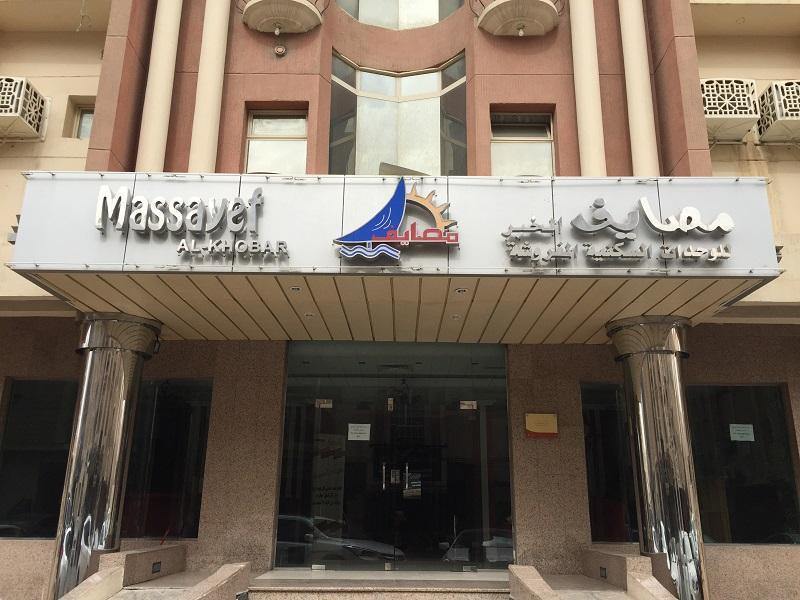 Massayef Al Khobar 1 Apartment