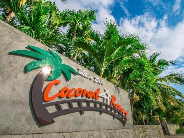 โคโค่นัท รีสอร์ต – Coconut Resort