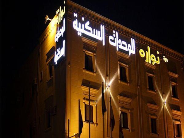 Nawara Medical City Riyadh