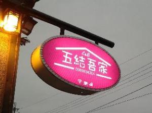 Wu Jie My Home