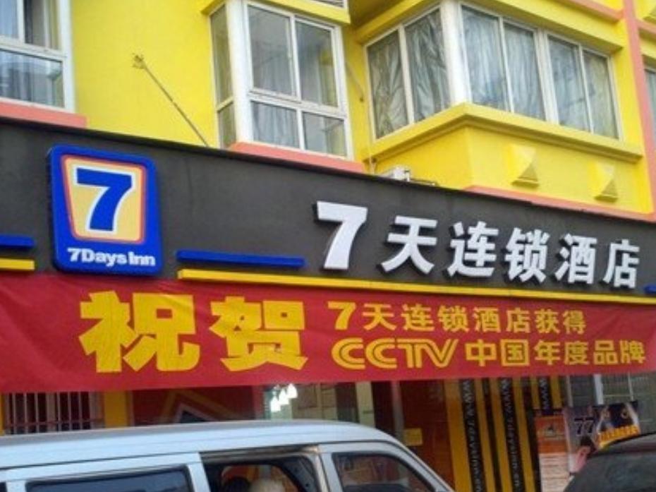 7 Days Inn Mingguang Simalu Branch