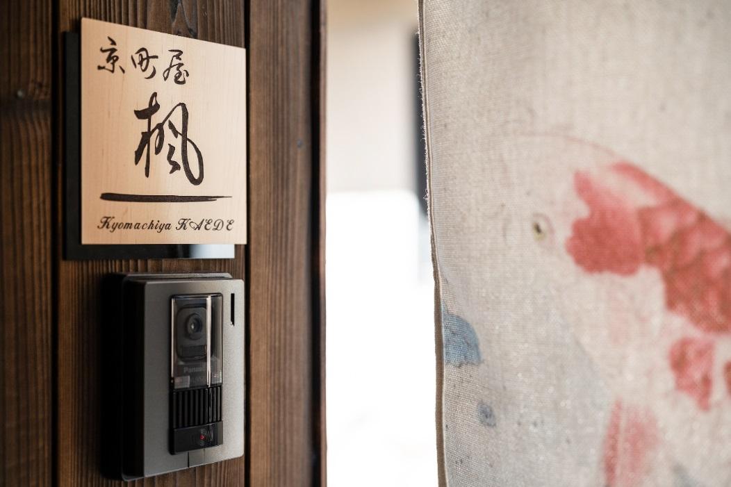 Newopen KyomachiyaKAEDE Stay In Kyoto Near Saiin