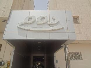 Dome Hotel Al Orouba