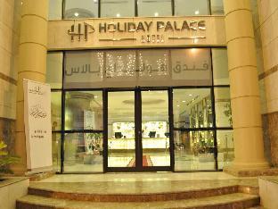 Holiday Palace Makkah Hotel
