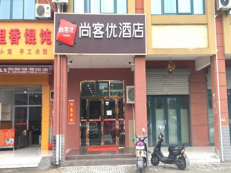 Thank Inn Plus Hotel Jiangsu Suzhou Kunshan Dianshan Lake Town Xiangxinjiayuan