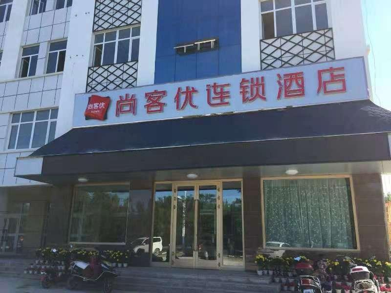 Thank Inn Plus Hotel Xinjiang Yili Xinyuan County Traditional Chinese Medicine Hospital