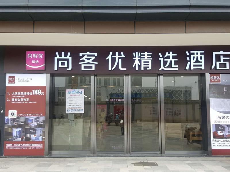 Thank Inn Plus Hotel Jiangxi Nanchang Xinjian District Nanchang West Station
