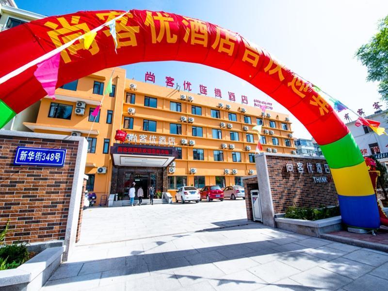Thank Inn Plus Hotel Shandong Weihai Rushan City Xinhua Street