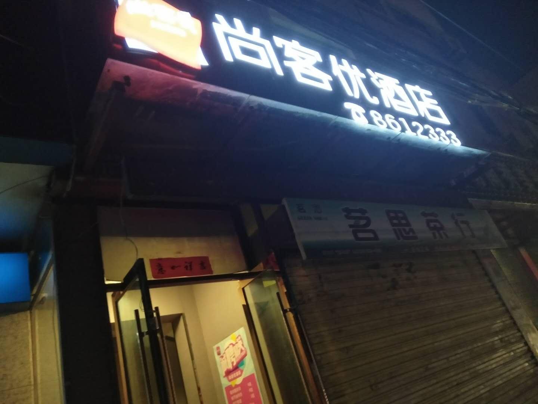 Thank Inn Plus Hotel Gansu Lanzhou Chengguan District Railway Station