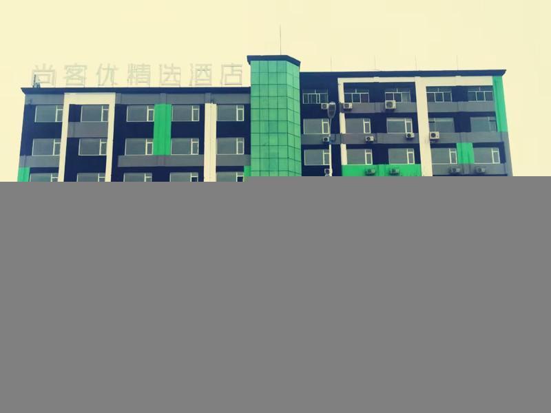 Thank Inn Plus Hotel Shandong Yantai Mouping District Yongan