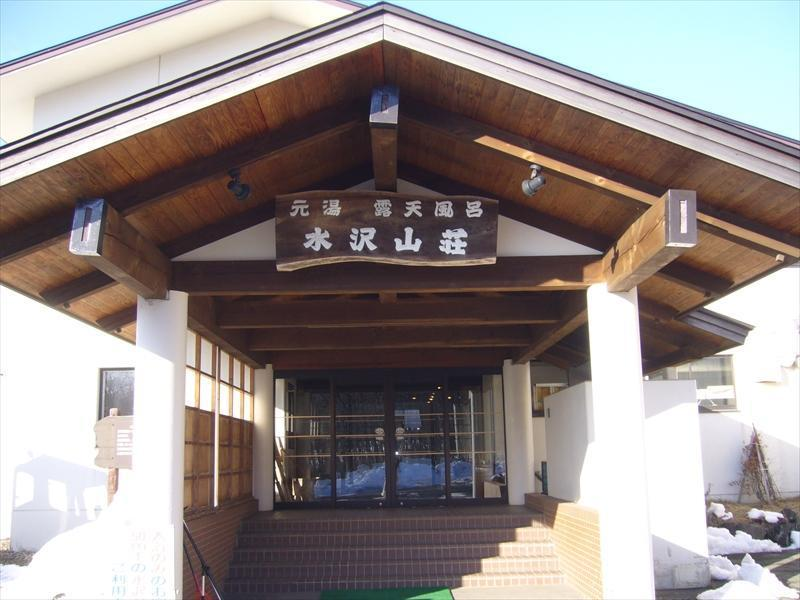 Motoyu Mizusawa Sanso