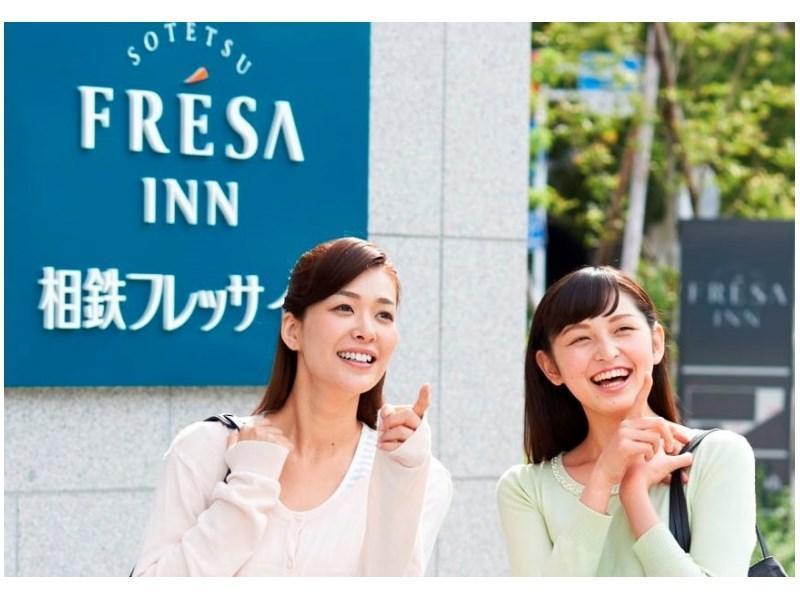 Sotetsu Fresa Inn Kamakura Ofuna