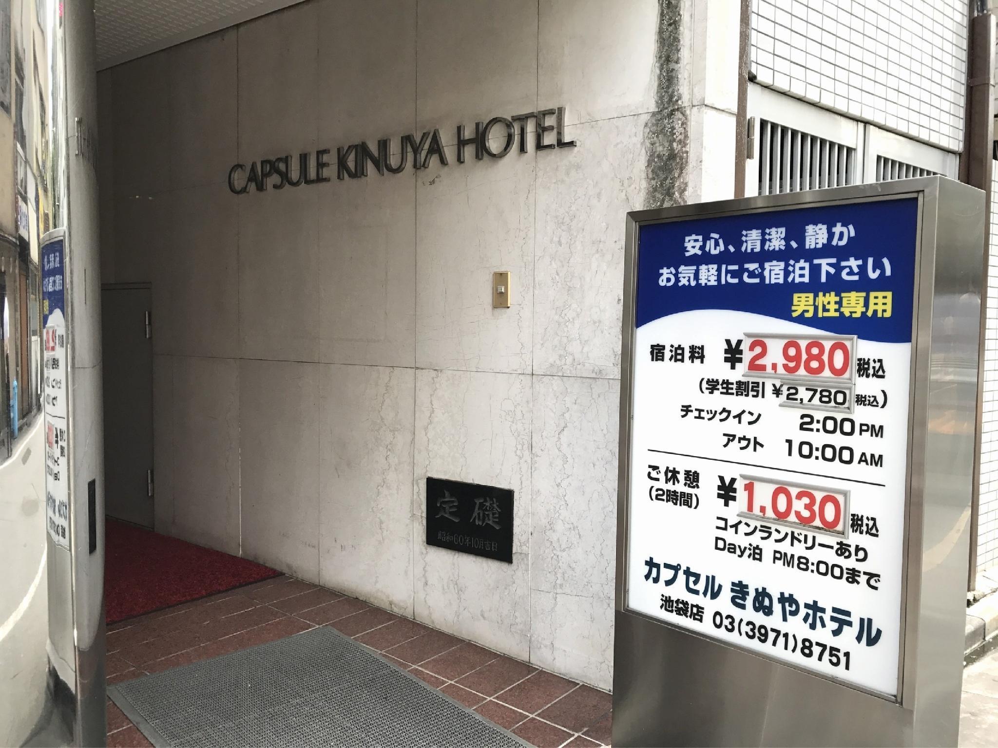 Capsule Kinuya Hotel Ikebukuro