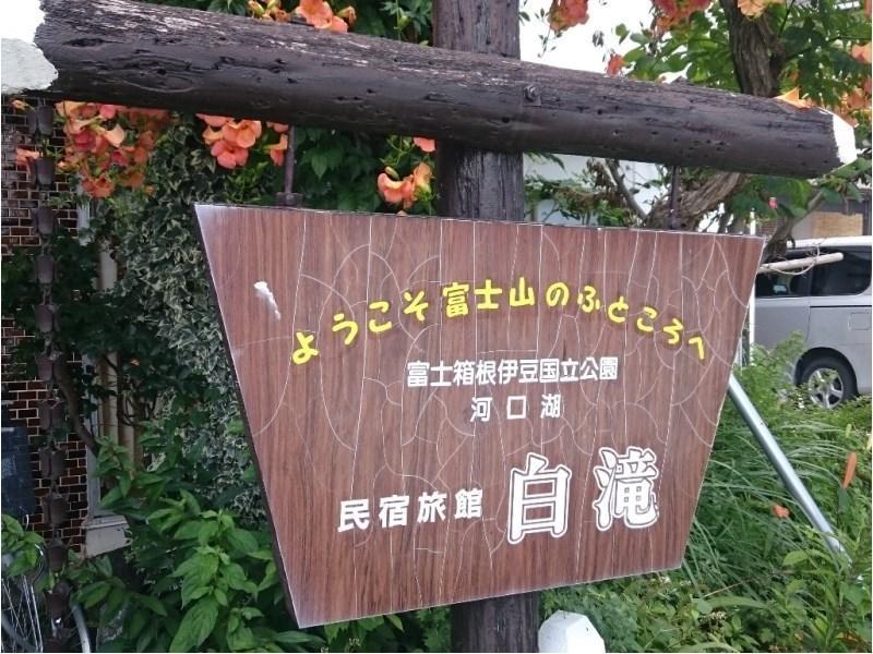 Minshuku Ryokan Shirataki