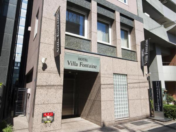 Hotel Villa Fontaine Tokyo-Nihombashi Hakozaki Tokyo