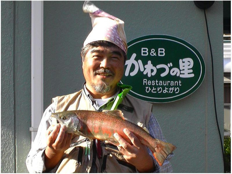 Kawazu No Sato
