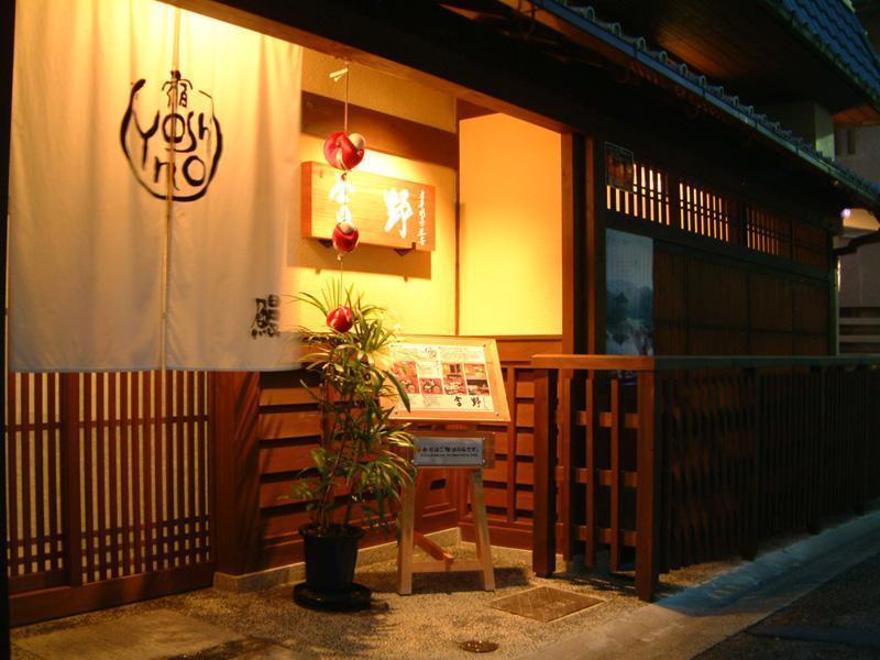 Nara Machi No Yado Ryori Ryokan Yoshino