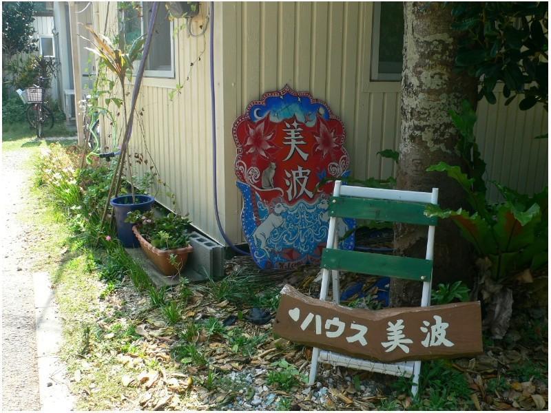 House Minami