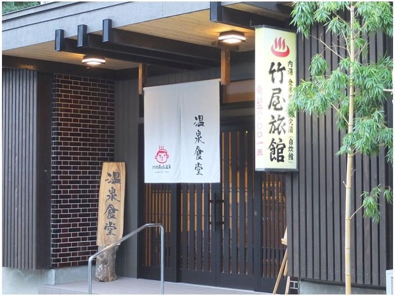 Takeya Ryokan Honkan