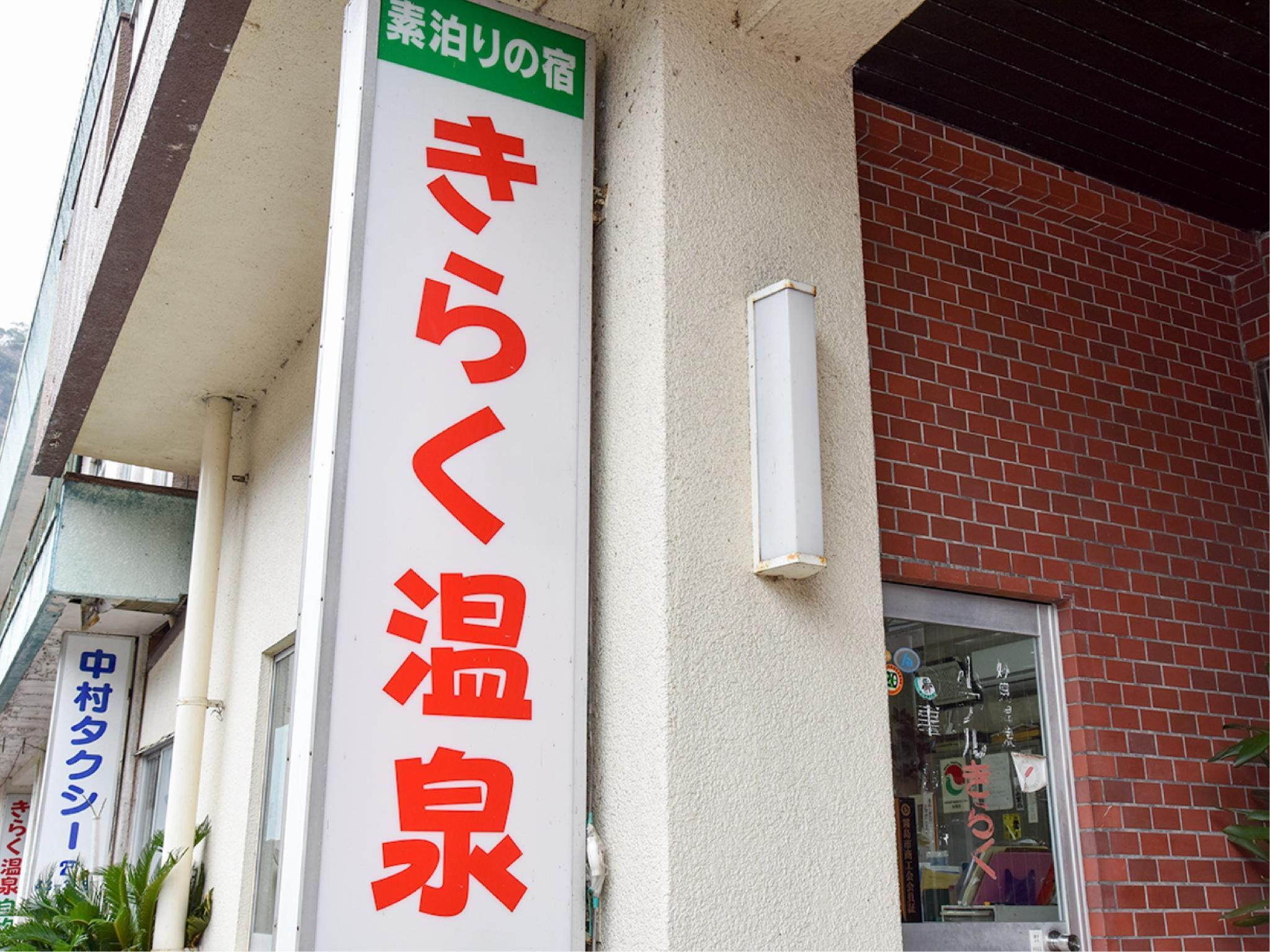 Kiraku Onsen