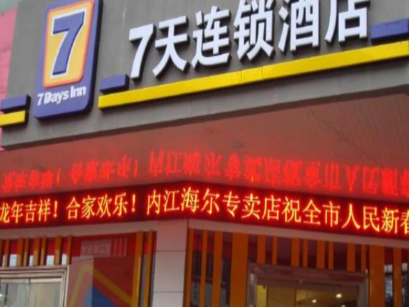 7 Days Inn Neijiang Wenying Street Shijibinjiang Branch