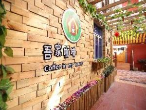 Xiamen My Home Cafe Hostel