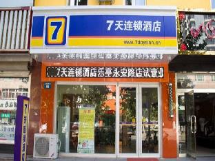 Фото отеля 7 Days Inn Tangshan Leting Yongan Street Branch