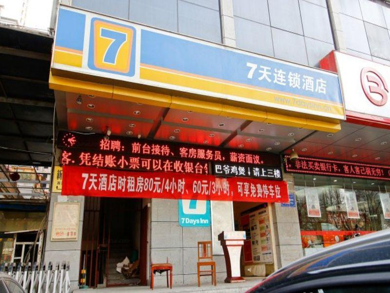 7 Days Inn Xian Xi Shao Gate Airport Shuttle Station