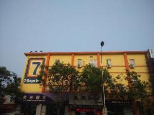 7 Days Inn Beijing Financial Street Branch