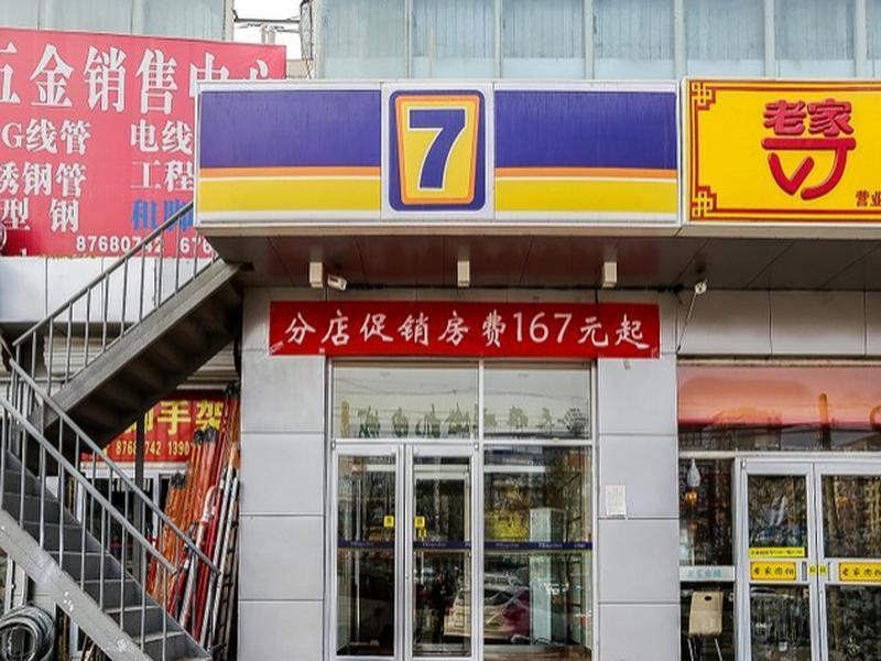 7 Days Inn Beijing Xiaocun Subway Station Branch