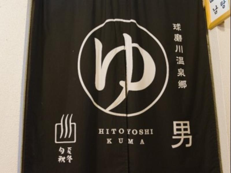 Hitoyoshi Ryokan