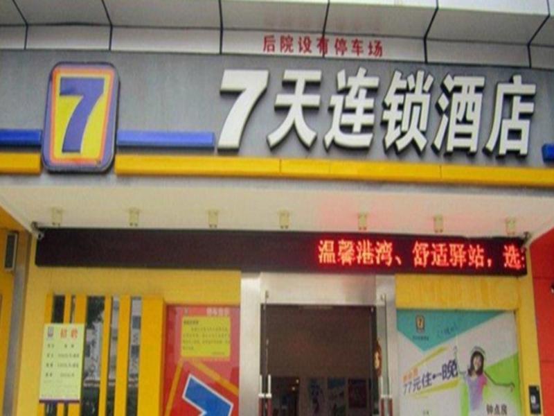 7 Days Inn Yueyang Ba Ling Middle Road Fu You Branch