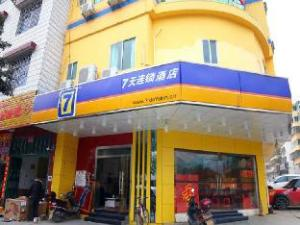 7 Days Inn Hengyang South Yueheng Mountain Scenic Area Branch