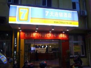 7 Days Inn Hengyang Jiefang Avenue Yanjiang Branch