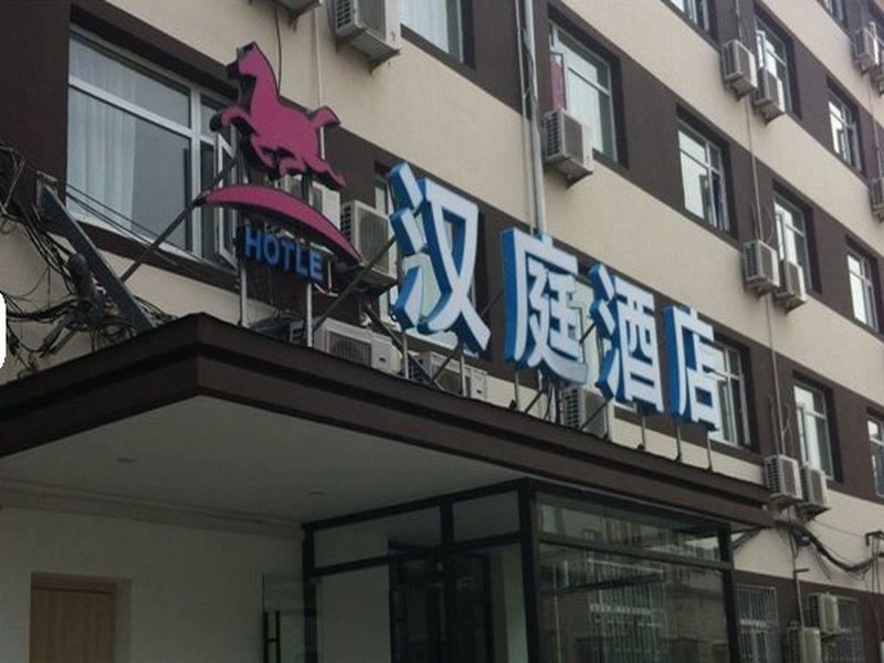 Hanting Hotel Beijing Fengyi Bridge Branch
