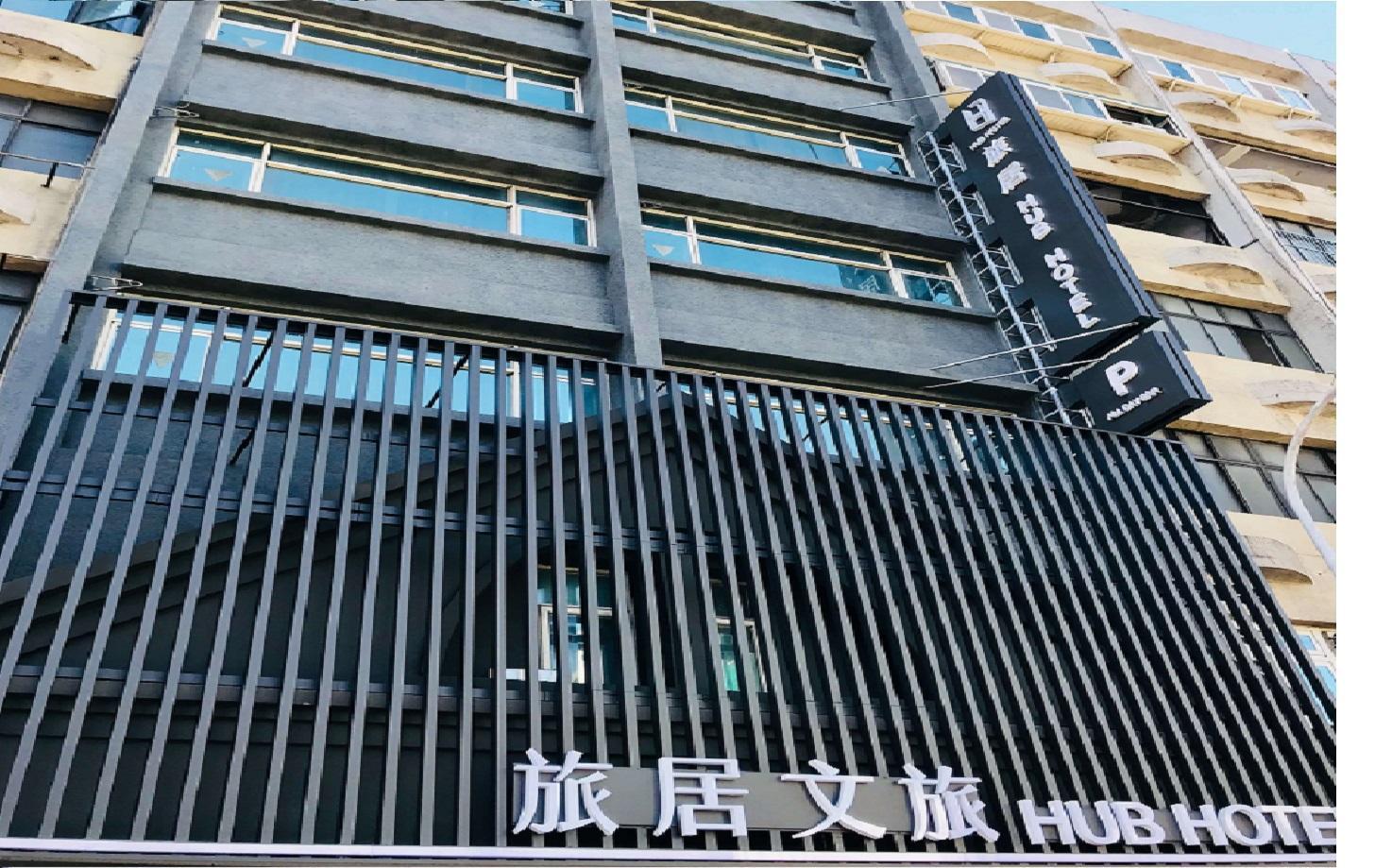 Hub Hotel   Taoyuan Airport HSR Station