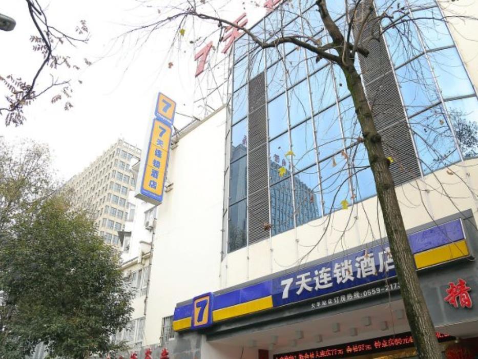 7 Days Inn Huangshan Railway Station Branch