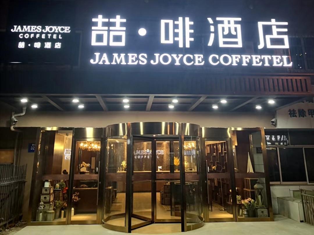 James Joyce Coffetel�Qingdao Taidong Pedestrian Street Yingkou Road