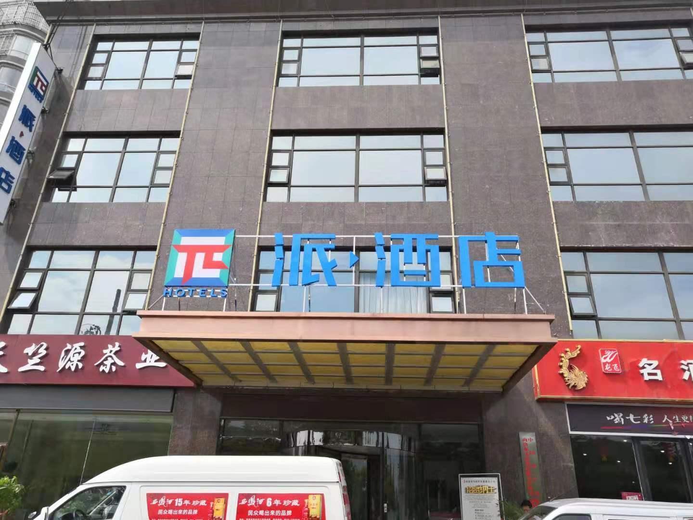 PAI Hotel�Shangluo Jiangbin Road